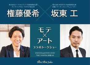 シマムラジュクコラボレーターの権藤優希さんがバチェラー・ジャパン司会進行役でお馴染みの坂東工さんとの対談を行いました!