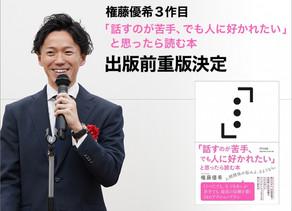 【TBS TV番組 王様のブランチで紹介されました!】シマムラジュクメンバー権藤優希さんの著書『「話すのが苦手、でも人に好かれたい」と思ったら読む本』
