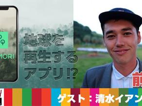「weMORI!!グローバルな若手環境アクティビスト<前半>」アースデイちゃんねる#31 公開!