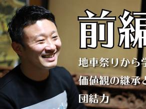 【シマムラジュク×だんじり】地車研究家・田中秀奇さんのインタビュー動画(前編)を配信しました!