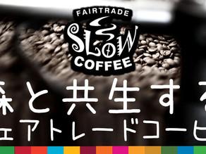 アースデイちゃんねる#6 公開!「森と共生するフェアトレードコーヒー」