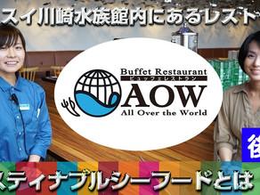 アースデイちゃんねる#16 公開!「サスティナブルシーフードとは!?カワスイ川崎水族館内レストランAOW」