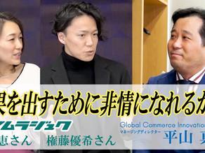 シマムラジュク×平山真也さんの対談動画第四弾が公開されました!