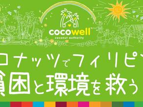 アースデイちゃんねる#5 公開!「ココナッツでフィリピンの貧困と環境を救う!」
