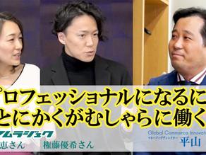 シマムラジュク×平山真也さんの対談動画第2弾が公開されました!