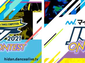 【マイナビHIGH SCHOOL DANCE COMPETITION  オンライン予選開催決定!】カリスマカンタローさんが携わるダンスコンテストのオンライン予選が開催されます!