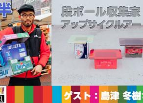 「段ボール収集家⁉アップサイクルアート!<後半>」アースデイちゃんねる#30 公開!