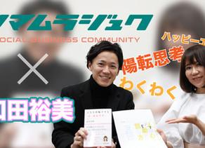 シマムラジュク×和田裕美さんの対談動画を公式YouTubeチャンネルに配信しました!