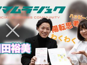 【ワクセル×和田裕美さん】対談動画を配信しました!