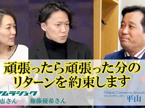 シマムラジュク×平山真也さんの対談動画第三弾が公開されました!