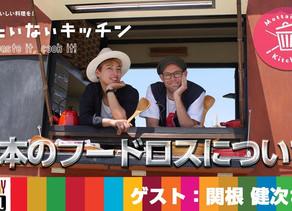 アースデイちゃんねる#23 公開!「日本のフードロスについて」