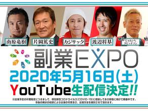 小泉陽嗣さんが制作プロデューサーを務める「副業EXPO」が開催されました!
