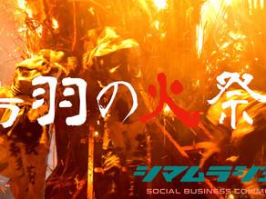 【ワクセル×火祭り】愛知県西尾市で行われた鳥羽の火祭りを取材しました!