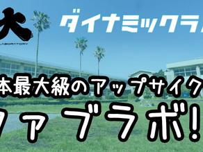 アースデイちゃんねる#10 公開!「日本最大級のアップサイクルファブラボ!!」