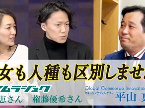 シマムラジュク×平山真也さんの対談動画が公開されました!