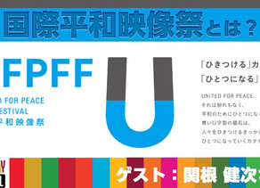 アースデイちゃんねる#25 公開!「国際平和映像祭とは?」