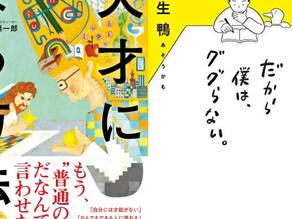 角田陽一郎さん新刊記念トークライブ!『天才になる方法、だから僕はググらない~僕らの場合の天才論~』