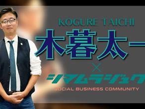 作家・木暮太一さんによるオンライン特別講演会を開催しました!