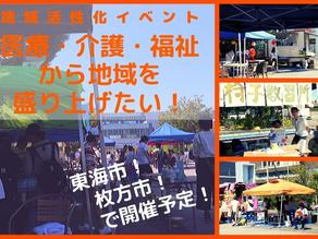 【医療介護フェス開催!】ワクセルがアドバイザーとして携わるイベントが大阪枚方で開催されます!