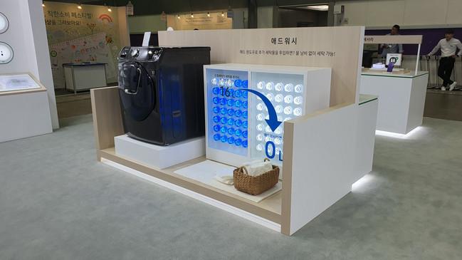 2019 대한민국 친환경대전 Samsung