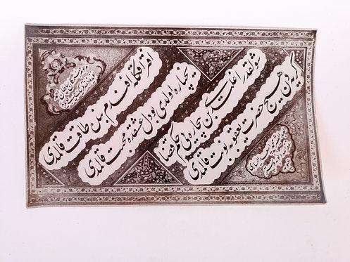 Calligraphy Photo 1900s