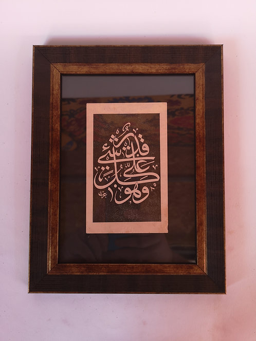 Ottoman Calligraphy Postcard in Frame