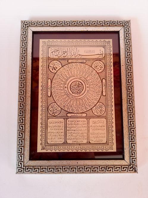 Ottoman Calligraphy Talisman Print in Frame