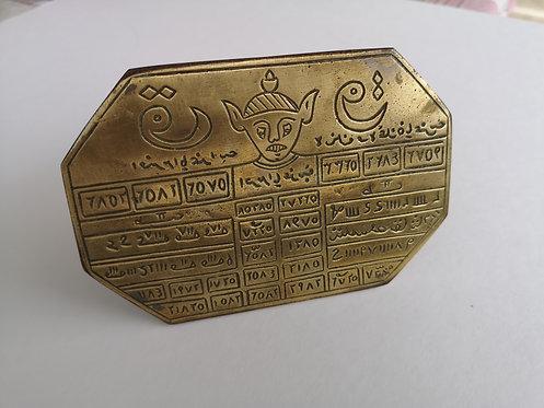 Ottoman Talisman stamp