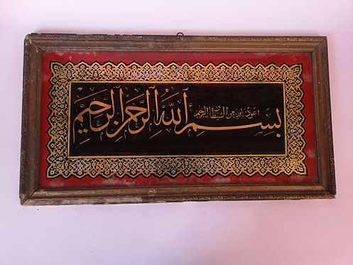 "Ottoman Calligraphy on Glass Camaltı ""Basmala"""