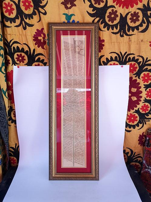 Ottoman Printed Prayers in Frame