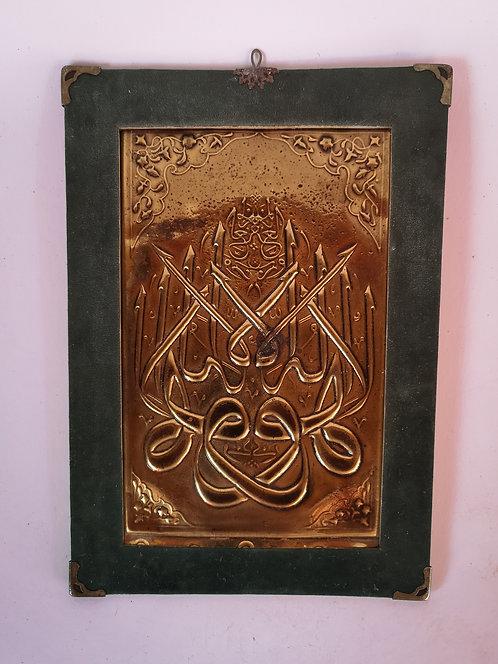 Copper Relief Calligraphy 1930s