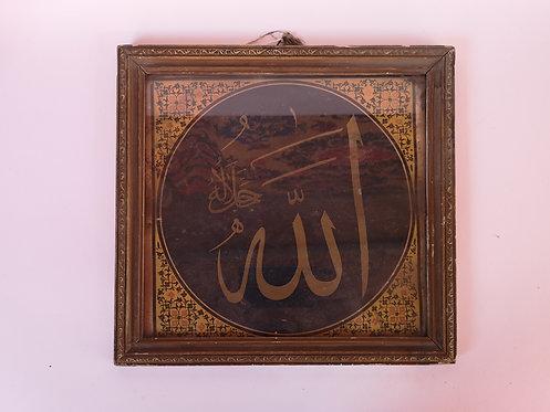 "1930's Printed Calligraphy ""Allah""""God"""