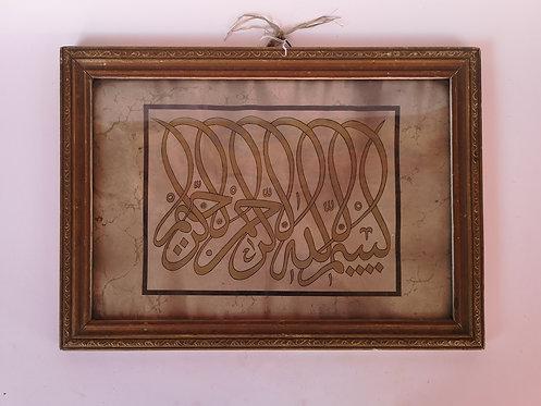 "1940's Printed Calligraphy ""Bismillahirrahmanirrahim"""
