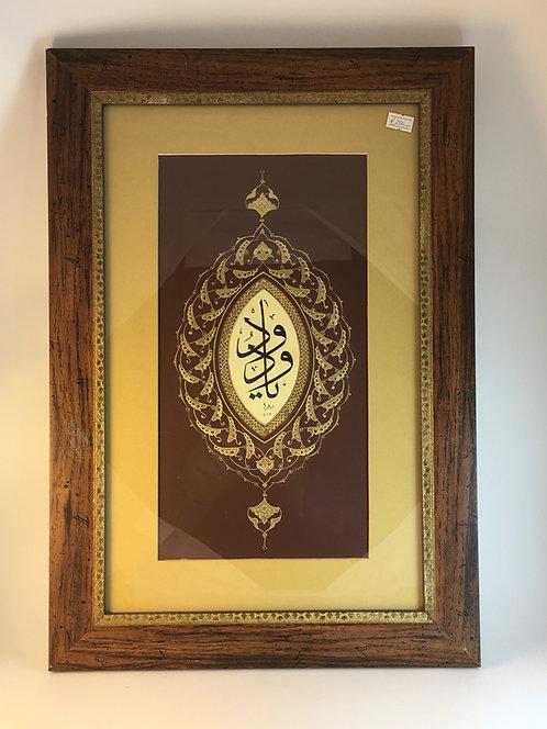 """Ya Wadud"" The Loving One Ottoman Calligraphy"