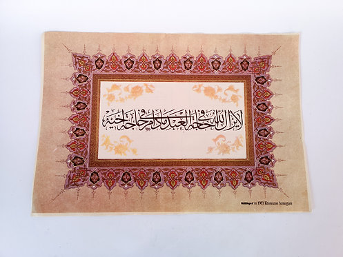 Printed Calligraphy 1983