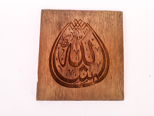 "Old Wood Carving Calligraphy ""Mashallah"""