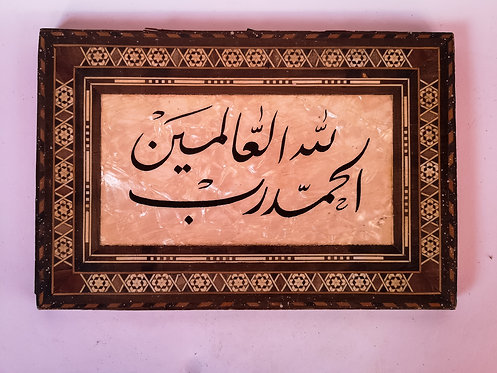 Calligraphy on Marquetry Mother of Pearl