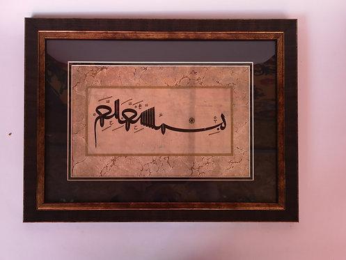 "1950's Printed Calligraphy ""Bismillahirrahmanirrahim"""