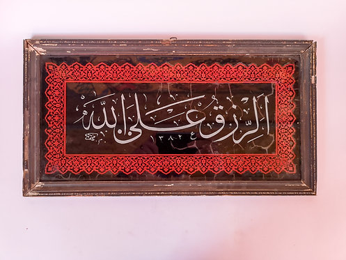 Ottoman Calligraphy on Glass Camaltı