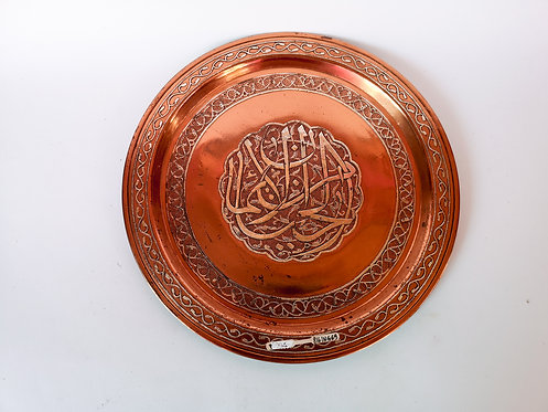 Silver Calligraphy on Antique Copper Plate