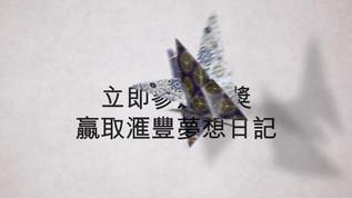 HSBC Origami
