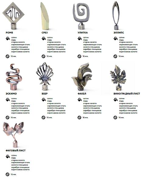 наконечники для металлических карнизов, наконечники для кованных карнизов, наконечники для карнизов, наконечники легранд, наконечники магеллан