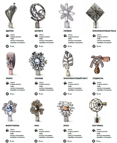 наконечники для кованых карнизов, наконечники для металлических карнизов, наконечники из металла, металлические наконечники для карнизов, наконечники легранд, наконечники магеллан