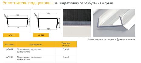 уплотнитель под цоколь, уплотнитель для плит, уплотнитель силиконовый