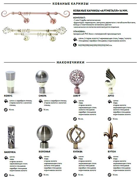 Карниз кованый, ковка, металлический карниз, потолочный карниз, наконечники для кованых карнизов, карнизы легранд, карнизы магеллан