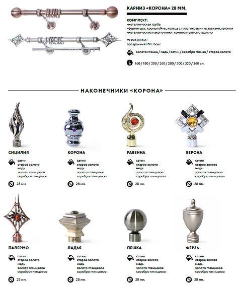 кованый карниз, круглый карниз, металлический карниз, наконечники для кованых карнизов, металлические наконечники. карнизы магеллан, карнизы легранд