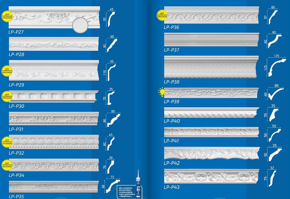 Плинтус инжекционный, плинтус потолочный Лайф Плекс, Life Plex, плинтус Гланцепол, Glanzepol, плинтус полиуретановый, плинтус с рисунком