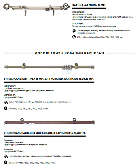 кованый карниз, металлический карниз, карнизы магеллан, карнизы легранд, трубы для металлического карниза, фурнитура для металлического карниза, дополнения к кованым карнизам, карнизы магеллан, карнизы легранд