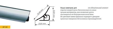 плинтус для столешниц, плинтус Thermoplast, мебельная фурнитура, бордюр для столешниц, плинтус Rehau