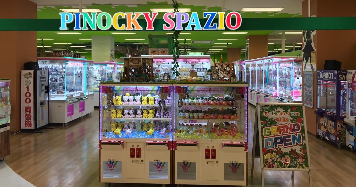 ピノッキースパティオ福山店①